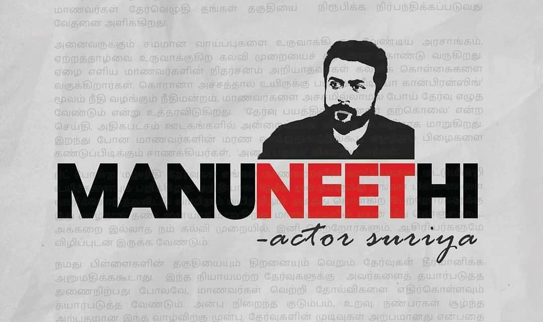 #TNStandwithsurya சூர்யாவுக்கு டிவிட்டரில் குவியும் ஆதரவு!