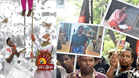 """""""அனிதா முதல் சுபஸ்ரீ வரை நீட் பலி கொண்ட 8 உயிர்கள்"""" : அனிதாக்களை மறவோம்..! #ScrapNeet"""