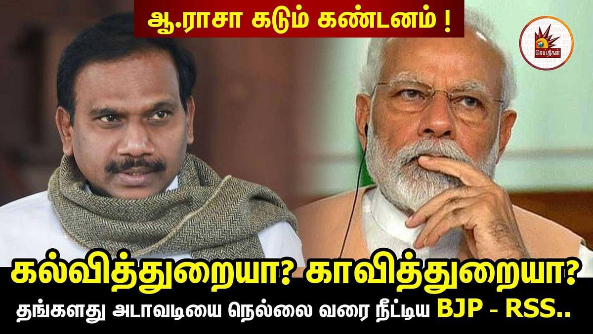 கல்வித்துறையா? காவித்துறையா?  நெல்லை வரை தங்களது அடாவடியை நீட்டிய BJP - RSS.. ஆ.ராசா கடும் கண்டனம்!