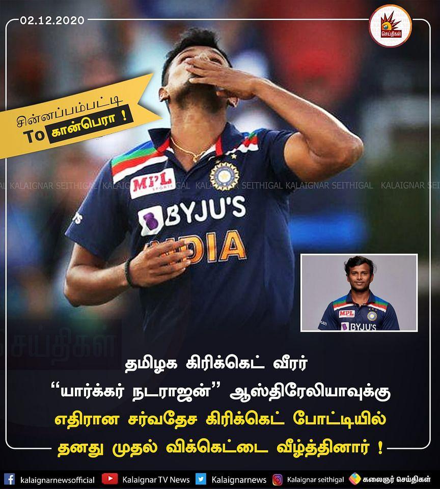 இந்திய அணியின் தேவையை தனது முதல் போட்டியிலேயே பூர்த்தி செய்த 'இடக்கை பவுலர்' நடராஜன்! #INDvsAUS
