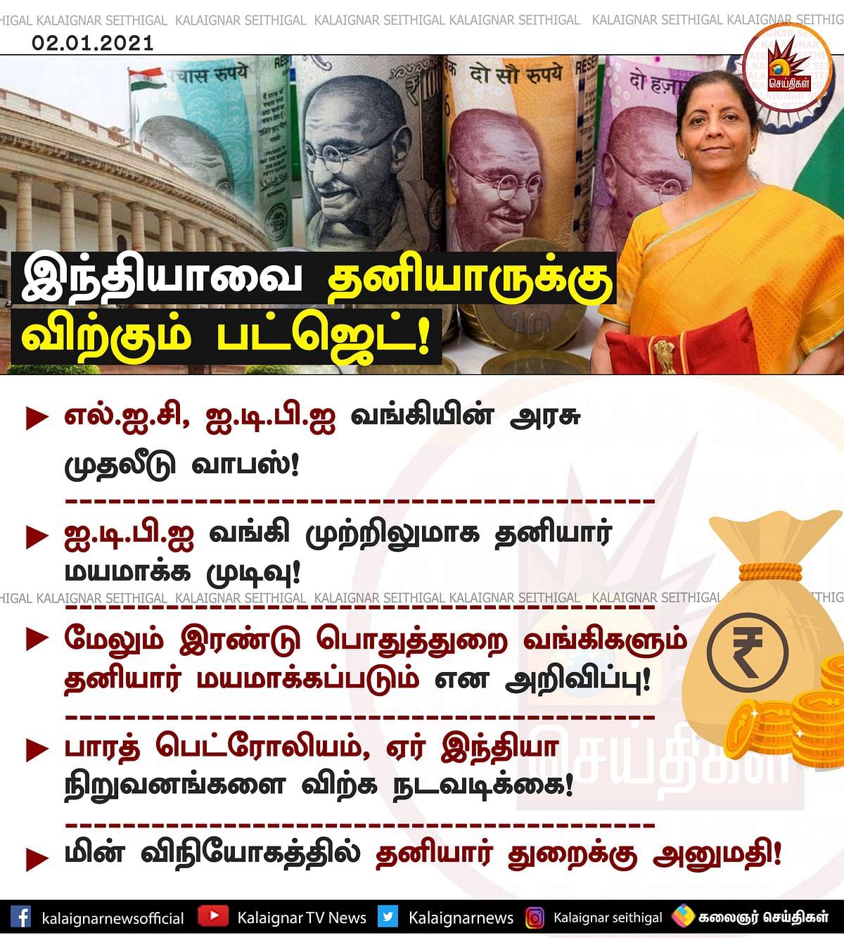 """""""இந்தியா விற்பனைக்கு"""" : கார்ப்பரேட்களுக்கு சிவப்பு கம்பளம் விரித்த நிர்மலா சீதாராமனின் 2021 பட்ஜெட் !"""