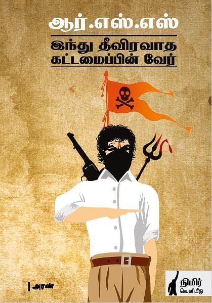 'Anti RSS' புத்தகத்தோடு புகைப்படம் எடுத்து எச்.ராஜாவுக்கே விபூதி அடித்த இளைஞர்!