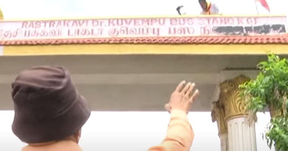 கர்நாடகாவில் தமிழ் எழுத்துகளை அழிக்க அட்டகாசம்: பிரிவினையை ஏற்படுத்த முயன்ற வாட்டாள் நாகராஜ்!