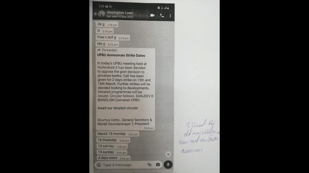 வாட்ஸ் அப் குழு வைத்து SBI-ல் கொள்ளையடிக்க முயற்சி; ஐவரை கைது செய்ததில் வெளியான திடுக்கிடும் தகவல்!