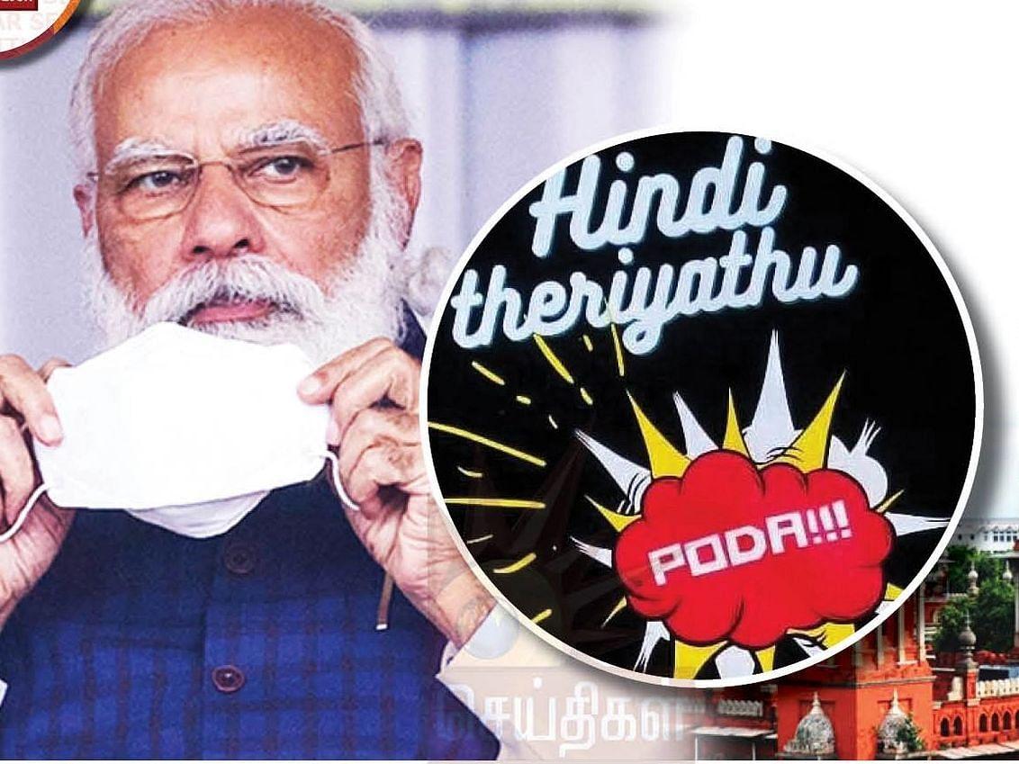 "RTI கேள்விக்கு இந்தியில் பதில்..  ""எனக்கும் இந்தி தெரியாது"" - ஒன்றிய அரசு பதிலளிக்க உத்தரவிட்ட நீதிபதி!"