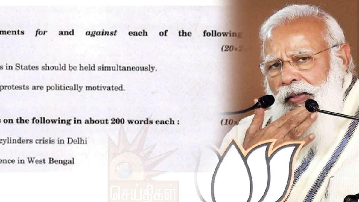 """""""RSS அஜெண்டாவை ஏற்காதவர் உயர் பதவிகளுக்குச் செல்லவே முடியாதா?"""" : UPSC தேர்வுத்தாள் கேள்விகளால் சர்ச்சை!"""