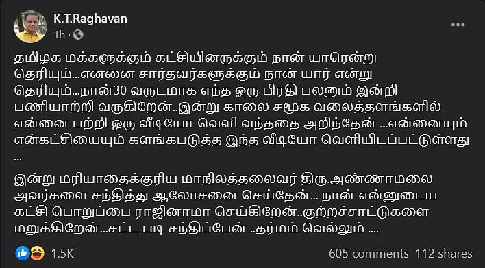 ஆபாச வீடியோ சர்ச்சை... பதவியை ராஜினாமா செய்வதாக கே.டி.ராகவன் அறிவிப்பு!