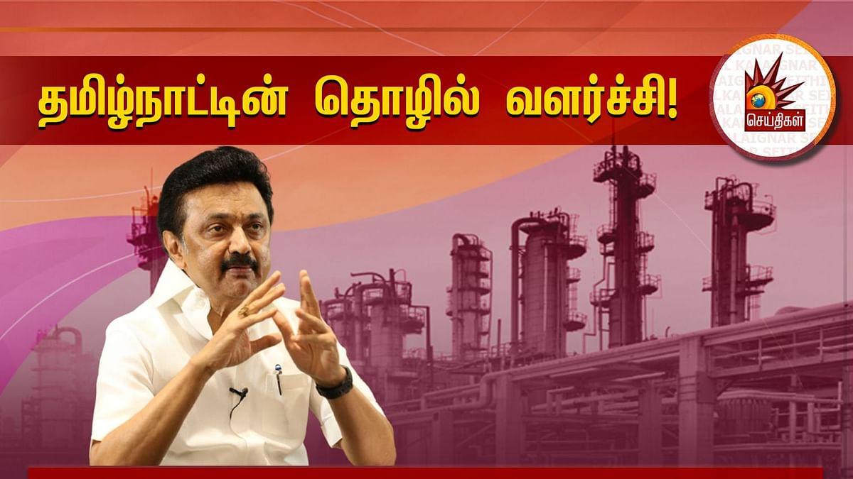 """""""உலகத்தின் மூலை முடுக்குகளில் எல்லாம் 'Made in Tamil Nadu' என்ற குரல் ஒலிக்கவேண்டும்"""" : முதல்வர் சூளுரை!"""