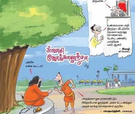 சுவாமி ஜோக்கானந்தா..!!