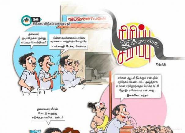 ஜோக்ஸ்: சிரிப்பு வழிச் சாலை