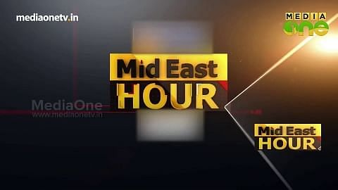 Mid East Hour|14-01-2020