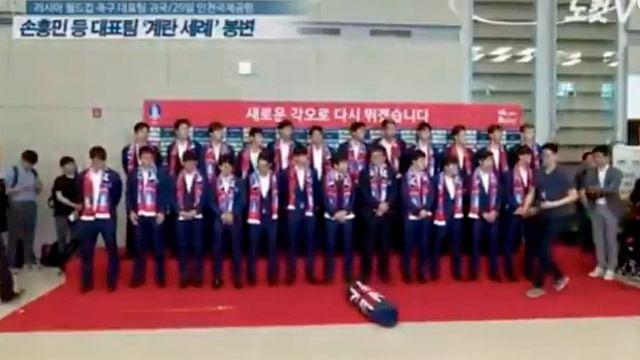 Selección Surcoreana es mal recibida en su país tras ser eliminada del Mundial