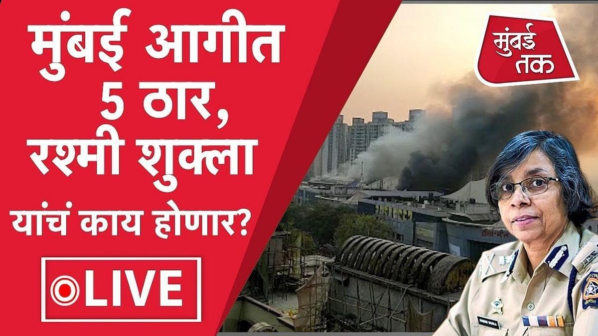 मुंबई तकचं बुलेटीन: सकाळच्या टॉप 5 हेडलाईन्स (26.3.2021)