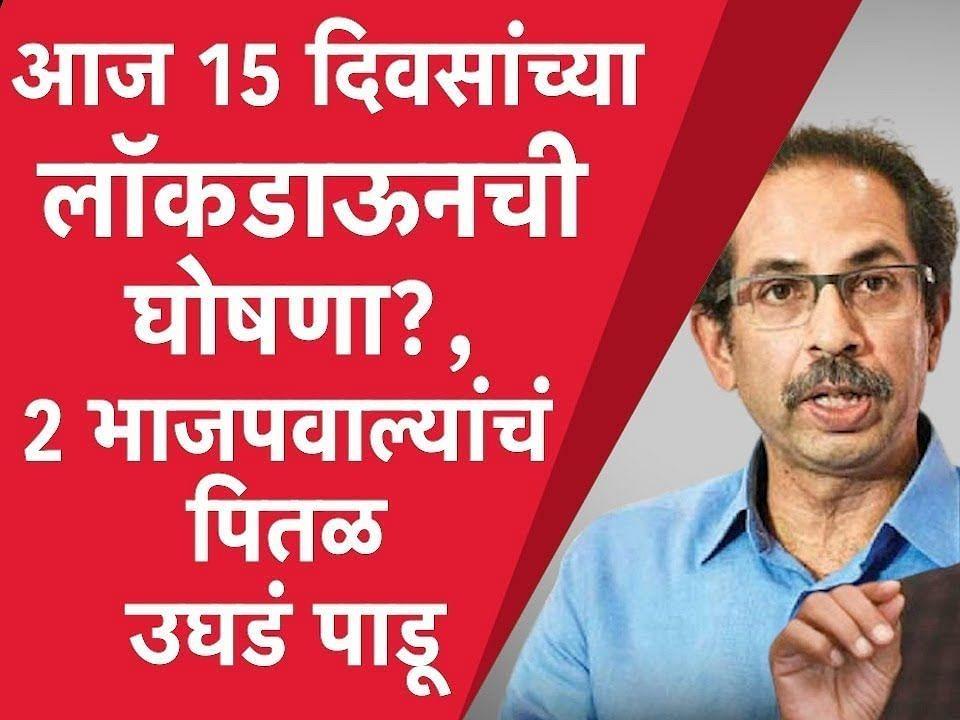 मुंबई तकचं बुलेटीन: सकाळच्या टॉप 5 हेडलाईन्स (21.4.2021)