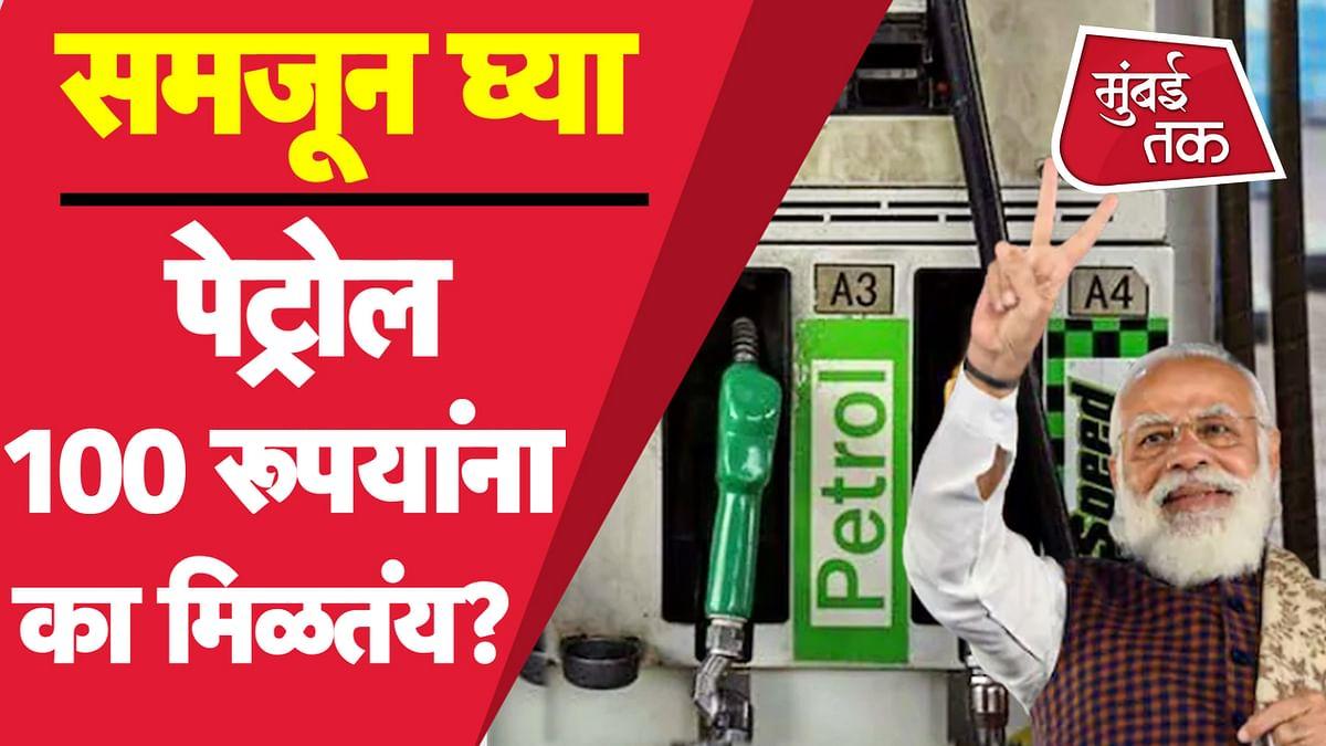 Petrol and Diesel Rate Updates