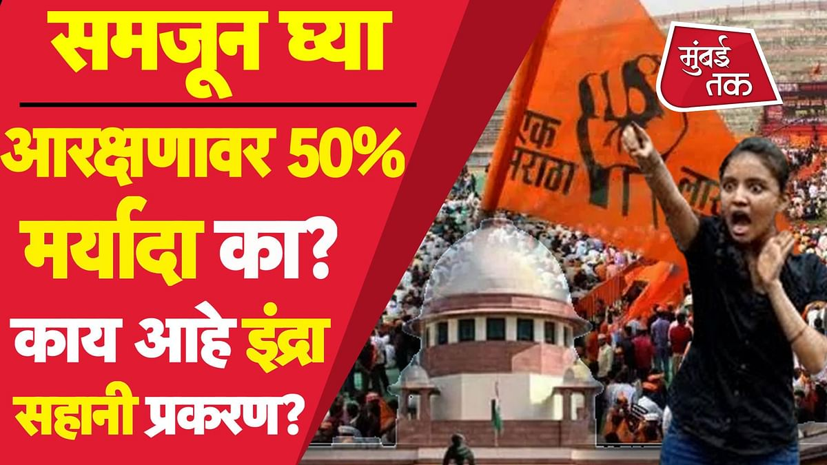 Maratha Reservation : आरक्षणावर का आहे 50 टक्क्यांची मर्यादा?  समजून घ्या