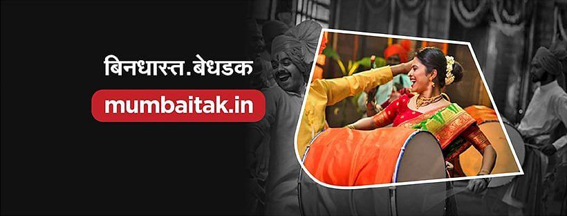 'बिनधास्त, बेधडक', मुंबई तक!