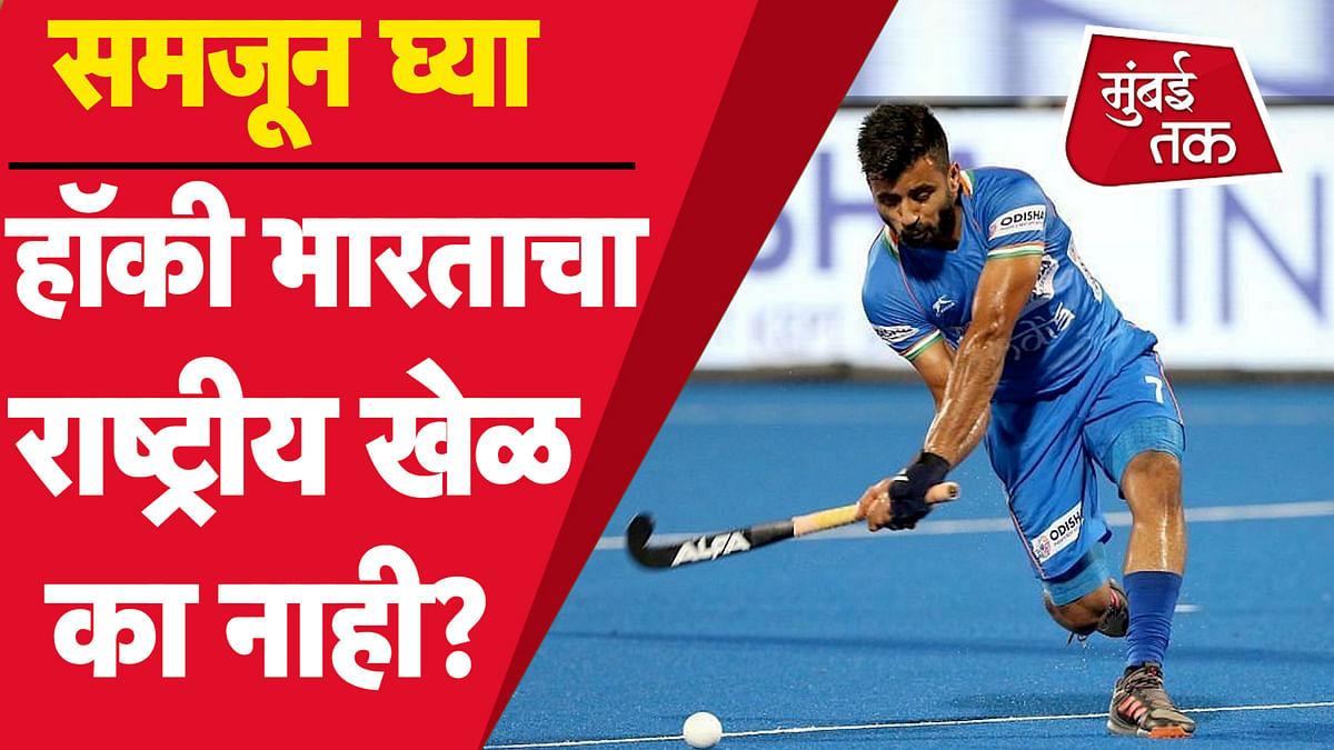 Tokyo Olympic 2020  : हॉकी भारताचा राष्ट्रीय खेळ का नाही? का भारताला एकही राष्ट्रीय खेळ नाही? समजून घ्या