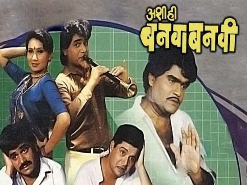 Ashi Hi Banwa Banwi: अशी ही बनवाबनवी सिनेमाला झाली ३३ वर्ष पूर्ण,जाणून घेऊ या सिनेमाच्या भन्नाट गोष्टी