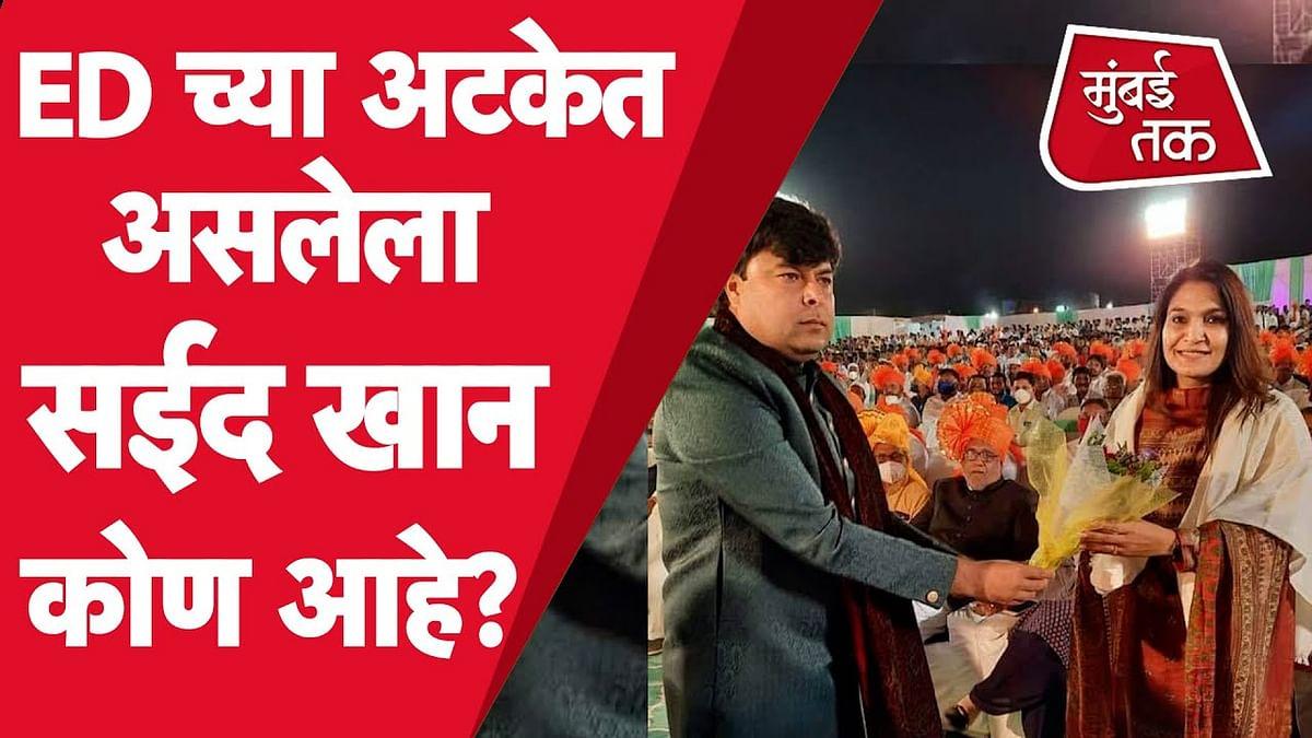 भावना गवळी ED case: ED च्या अटकेत असलेला सईद खान कोण आहे?