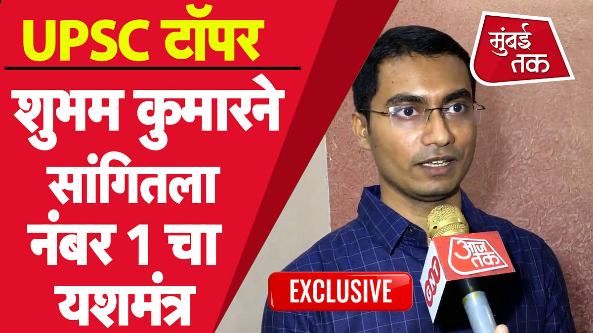 यूपीएससी टॉपर Shubham Kumar पुण्यात काय करतोय?| UPSC Result