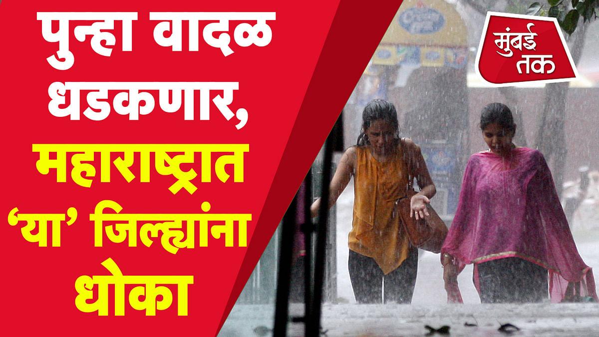 पुन्हा वादळ धडकणार, महाराष्ट्रातल्या या जिल्ह्यांना धोका
