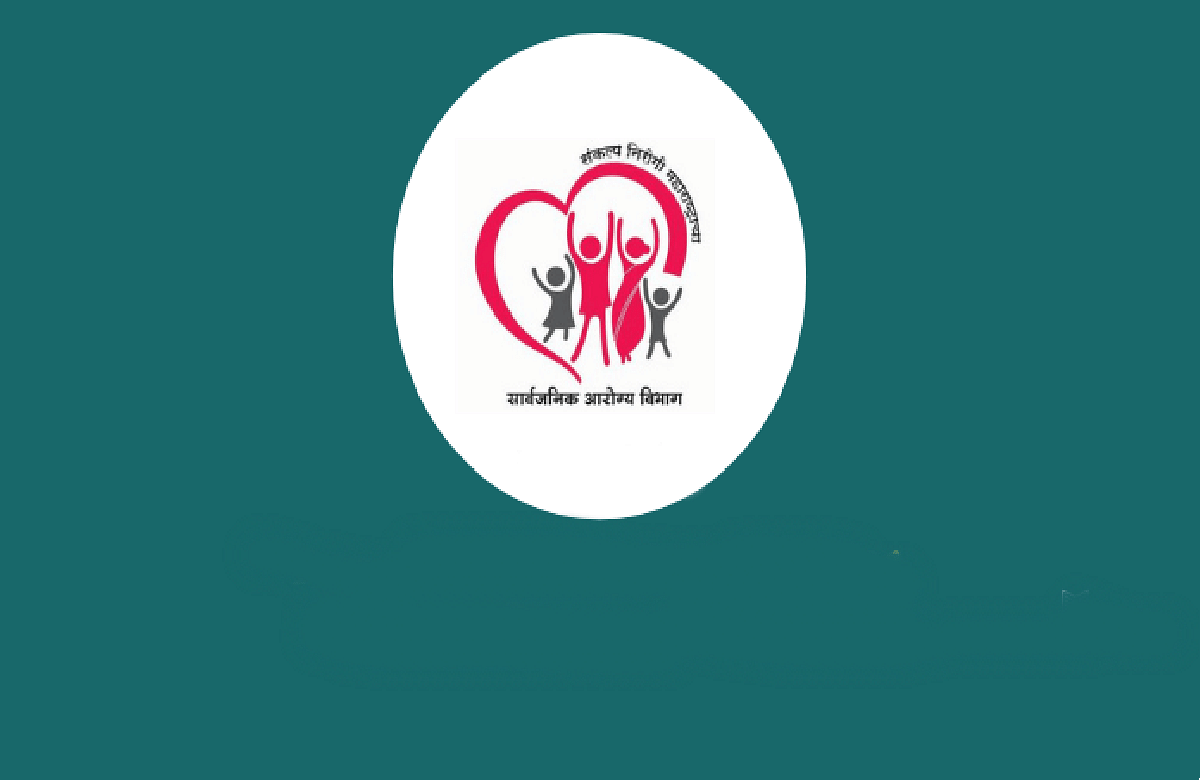 Maharashtra Arogya Vibhag Admit Card 2021 : आरोग्य विभाग भरती प्रवेशपत्र जाहीर