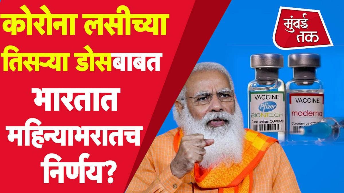 भारतात 'या' दिवसापर्यंत होणार बूस्टर डोसचा निर्णय...महाराष्ट्र कोविड टास्क फोर्सने दिली मोठी माहिती