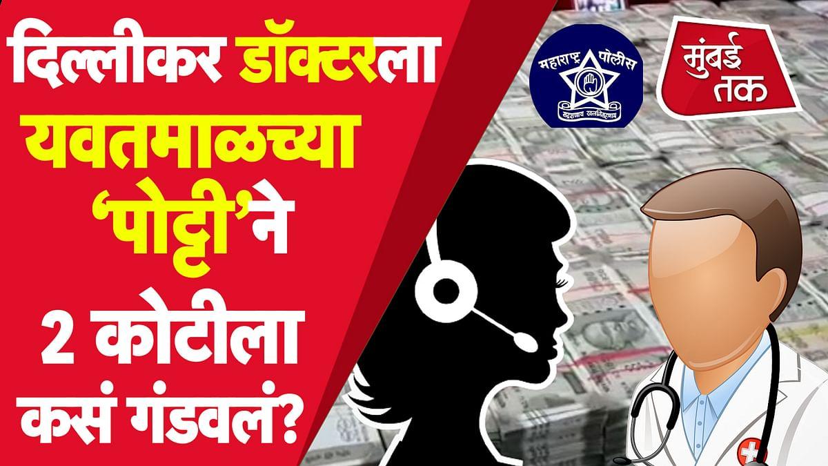 'त्या' तरुणीला दिल्लीकर डॉक्टरने Yavatmal मध्ये 2 कोटी रुपये का आणून दिले?