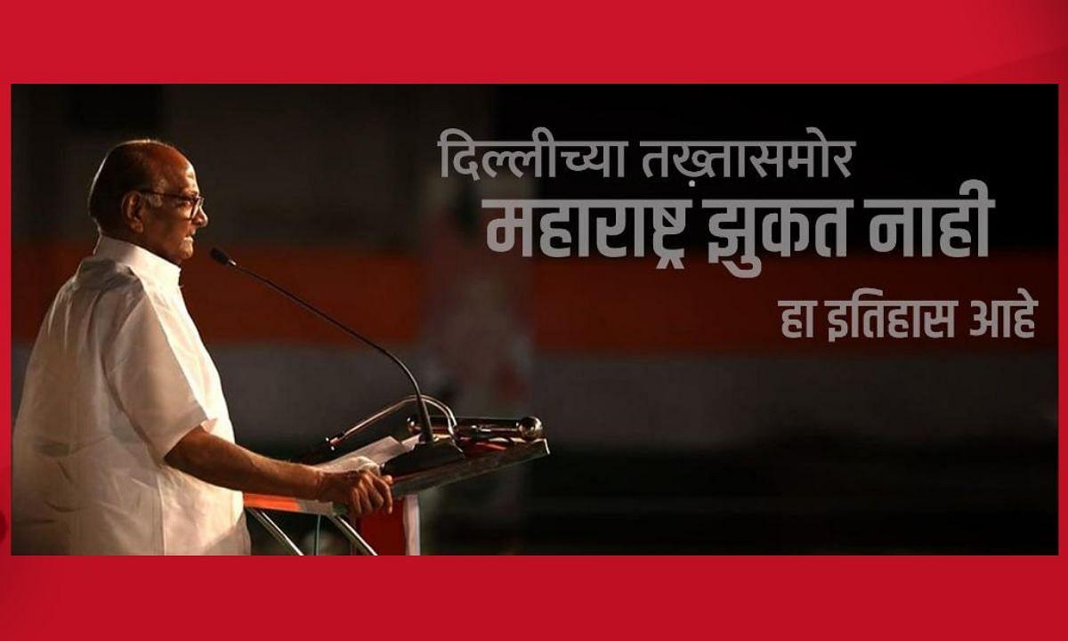 NCP: 'दिल्लीच्या तख्तासमोर महाराष्ट्र झुकत नाही', राष्ट्रवादीने 'तो' व्हीडिओ का केला शेअर?