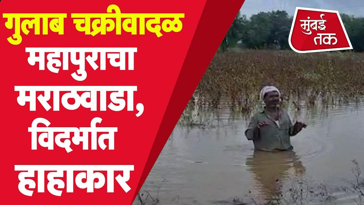 Gulab Cyclone : मराठवाड्यात महापूर; उस्मानाबाद, बीड, लातूर, हिंगोलीमध्ये मुसळधार पाऊस