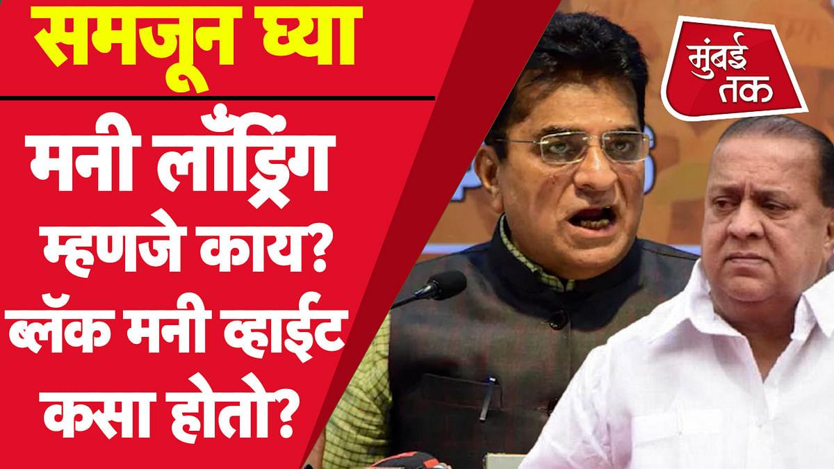Kirit Somaiya Vs Hasan Mushrif : मुश्रीफ यांच्यावर मनी लाँड्रिंगचे आरोप. पण मनी लाँड्रिंग म्हणजे नेमकं काय?