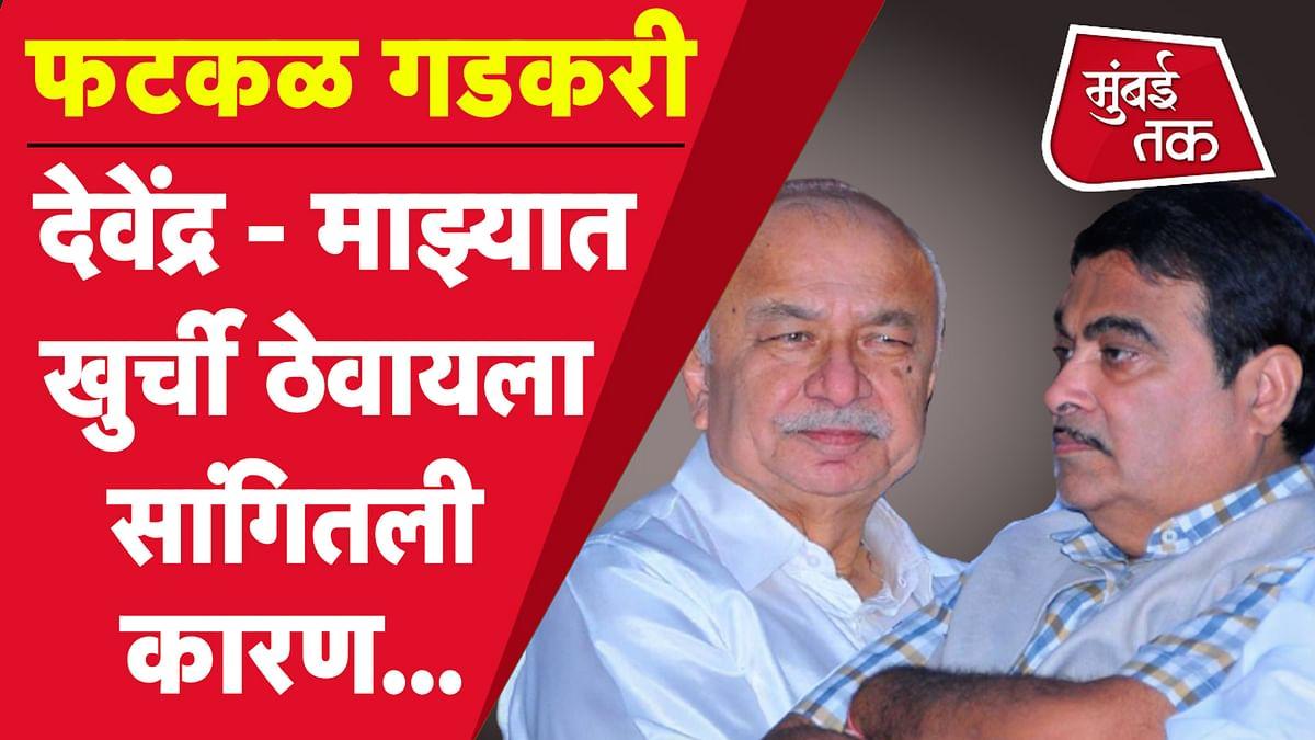 Nitin Gadkari : सुशीलकुमार शिंदे यांच्यासाठी खुर्ची रिकामा ठेवायला सांगितली