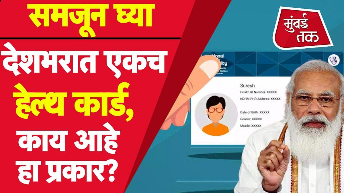 Ayushman Bharat Digital Mission  : आता संपूर्ण देशात एकच हेल्थ कार्ड...काय आहे नरेंद्र मोदींनी लाँच केलेली योजना?