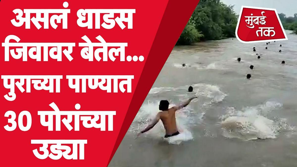 35 सेकंदात 30 पोरांनी घेतल्या पुराच्या पाण्यात उड्या....जीवघेण्या स्टंटचा व्हीड़िओ व्हायरल