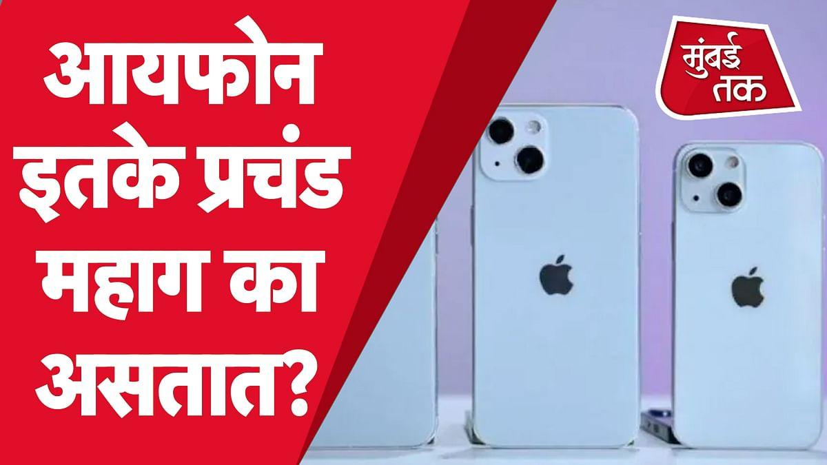 आयफोन इतके महाग का असतात?