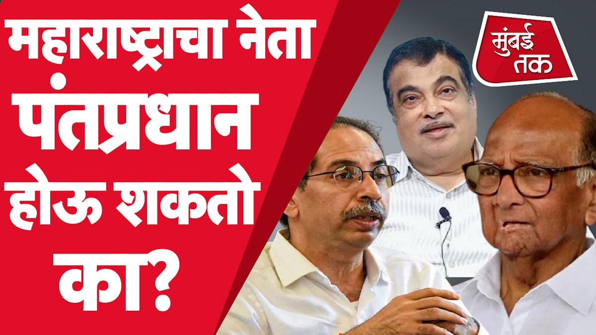 महाराष्ट्राचा नेता देशाचा पंतप्रधान होऊ शकतो का?