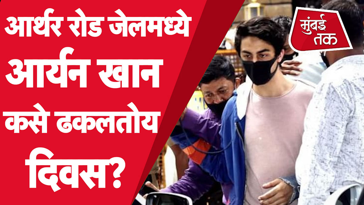 Aryan Khan given prisoner number inside Arthur Road Jail Do you know what number it is?