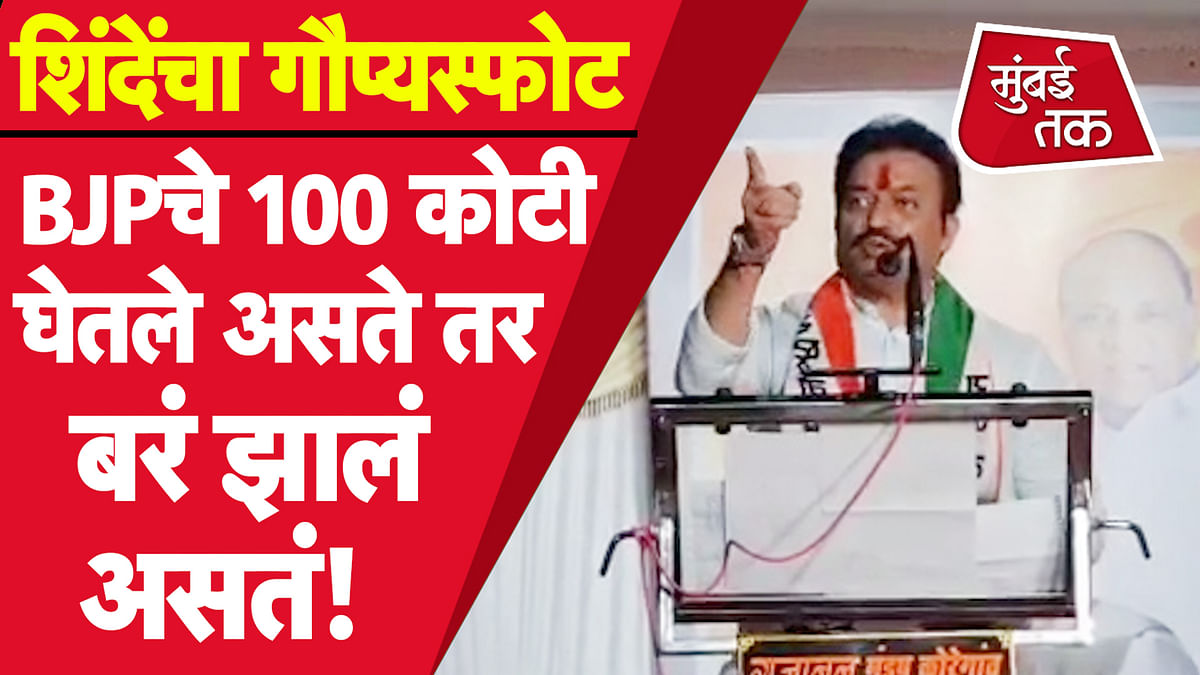 शशिकांत शिंदे म्हणाले, BJPचं माझ्यावर खूप प्रेम, मला 100 कोटींची ऑफर