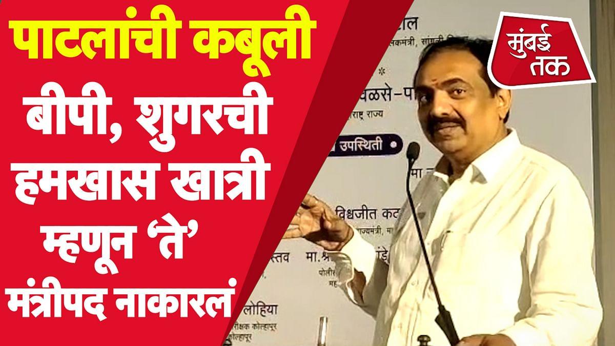 जयंत पाटील म्हणतात गृहमंत्री झाल्यावर बीपी, शुगरचा त्रास वाढतो म्हणून मंत्री पद नाकारलं
