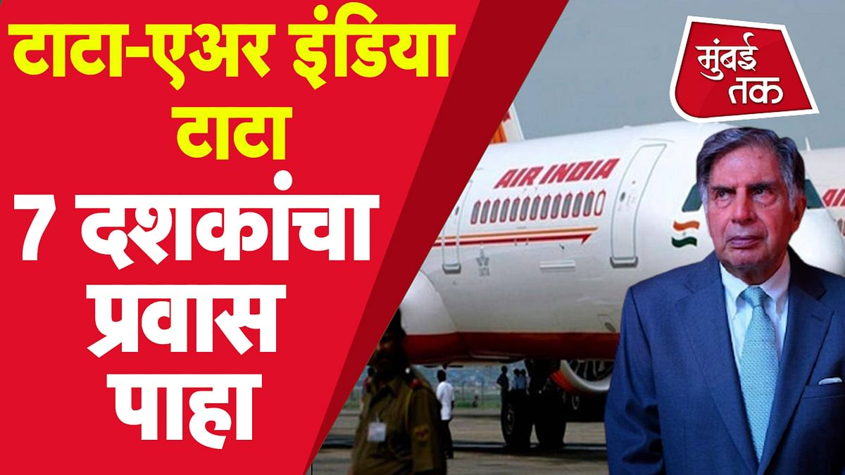 Air India Tata Group : टाटा ग्रूपकडे पुन्हा एअर इंडियाची मालकी. पाहा कसा राहिला 7 दशकांचा प्रवास?