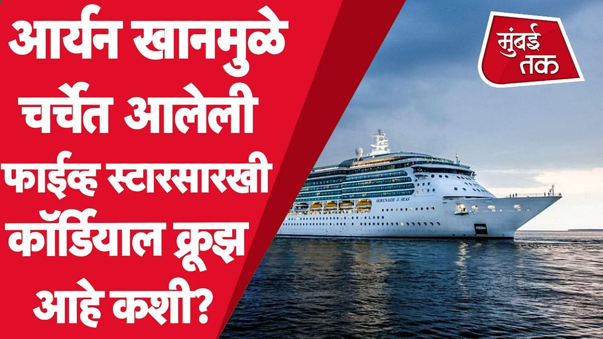 Cruise Drug Party ला मुंबई पोलिसांची संमतीच नव्हती, पोलिसांकडून चौकशी सुरू