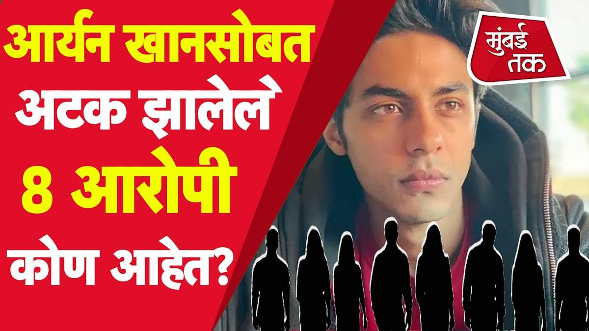 Aryan Khan Arrest : कोण आहेत अरबाज मर्चंट,मुनमुन धमेचासह अटकेतील 8 आरोपी?