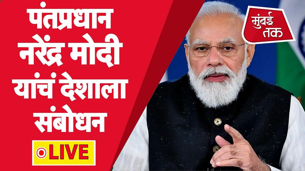 पंतप्रधान नरेंद्र मोदी देशाला संबोधित करताना काय म्हणाले?