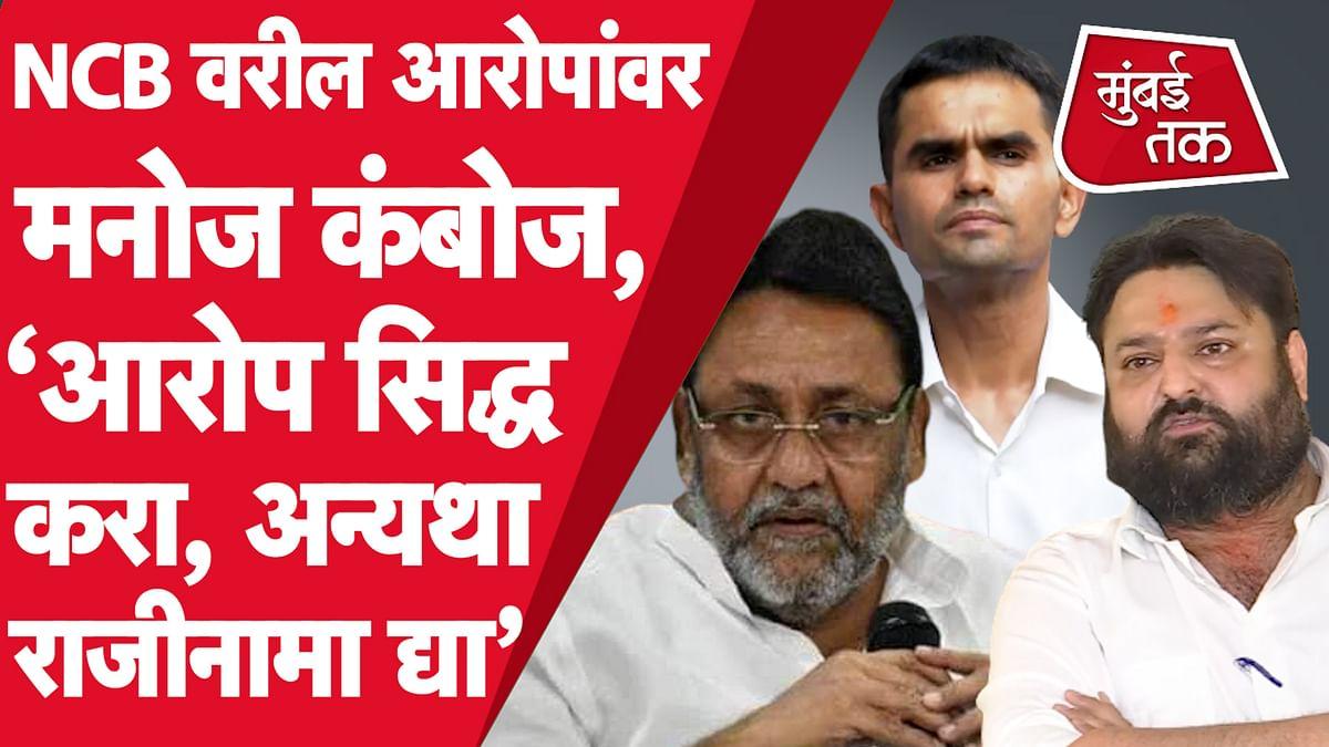 Aryan Khan Drug Case : नवाब मलिकांनी आरोप सिद्ध करा, अन्यथा राजीनामा द्या. भाजपच्या मनोज कंबोज यांची मलिकांना लीगल नोटीस