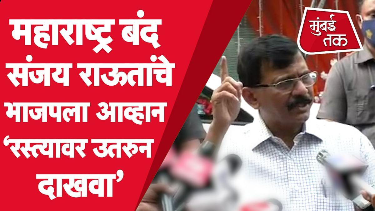 महाराष्ट्र बंद : संजय राऊतांची भाजपवर टीका, हिंमत असेल तर...