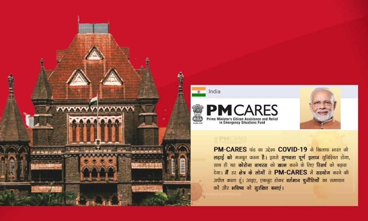 PM Cares Trust  वेबसाईटवरून मोदींचा फोटो हटवण्याच्या याचिकेबाबत बॉम्बे हायकोर्टाने केंद्राकडे मागितलं उत्तर