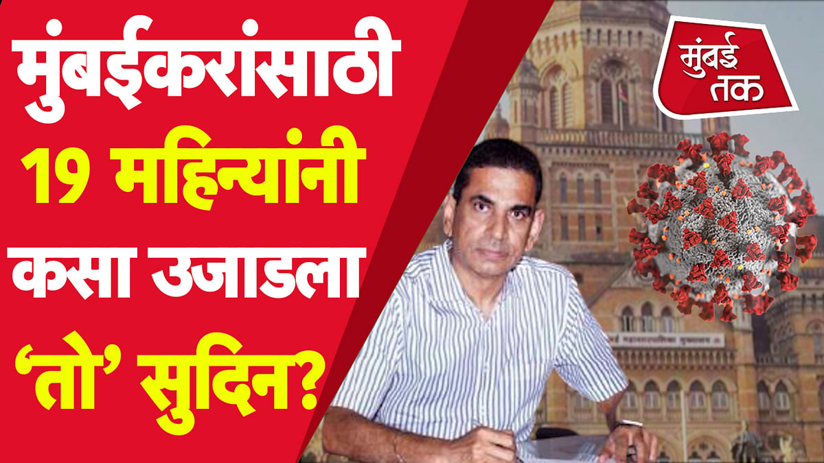 शून्य कोरोना मृत्यूचं मुंबई मॉडेल काय आहे?
