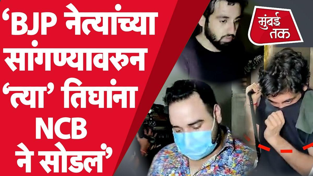 भाजप नेत्यांच्या फोनमुळे 'त्या' रात्री NCB ने तिघांना सोडलं, नवाब मलिकांचा आरोप