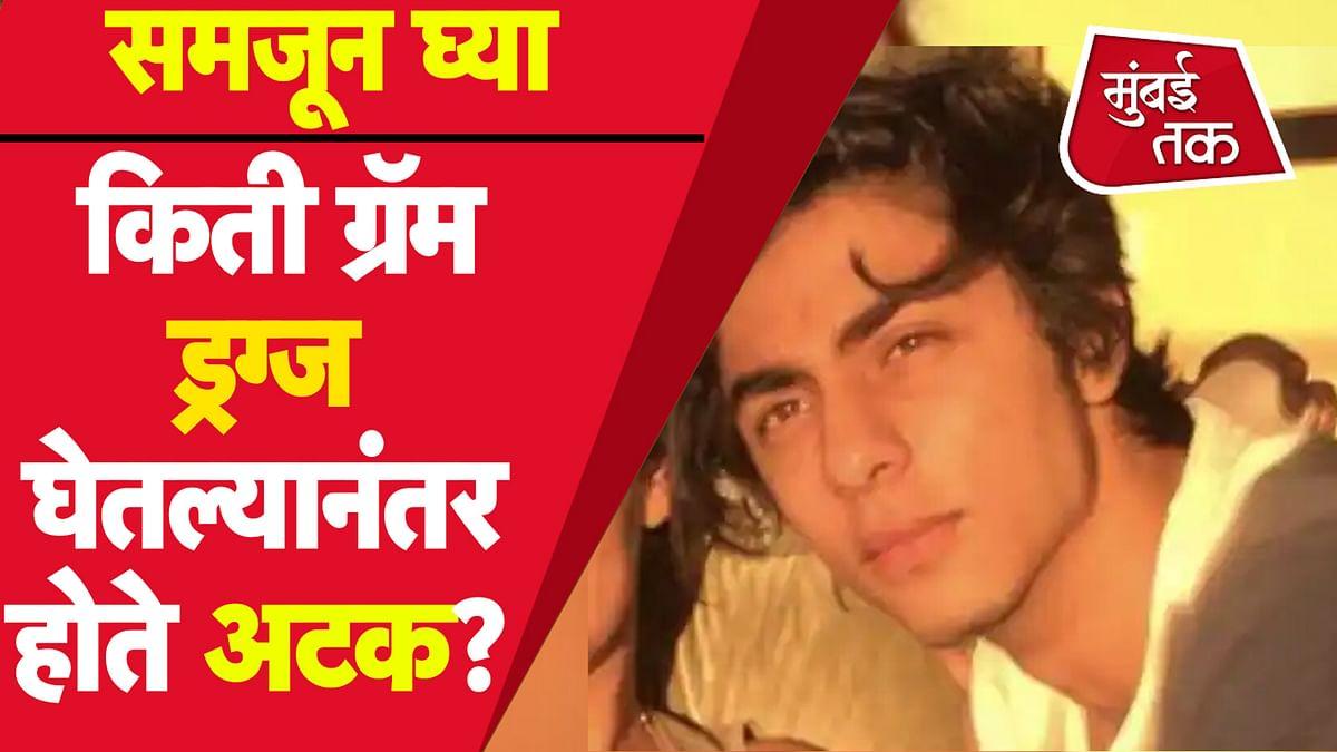 Aryan Khan Arrest : किती ड्रग्ज घेतल्यानंतर होते अटक? ड्रग्ज संदर्भात काय आहेत भारतातले कायदे?